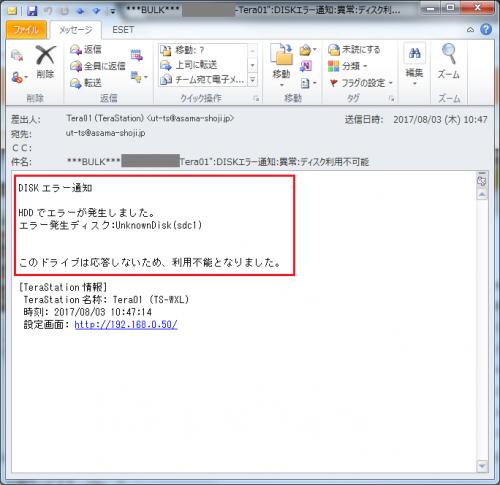 浅間商事に届くNASのエラーメール一例