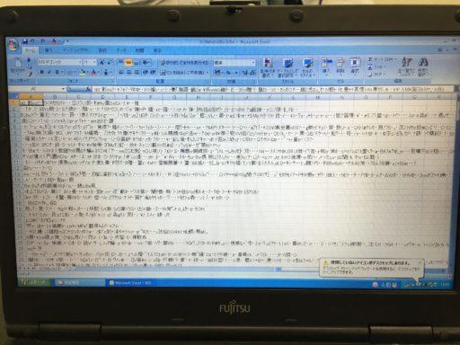 暗号化されたExcelファイル