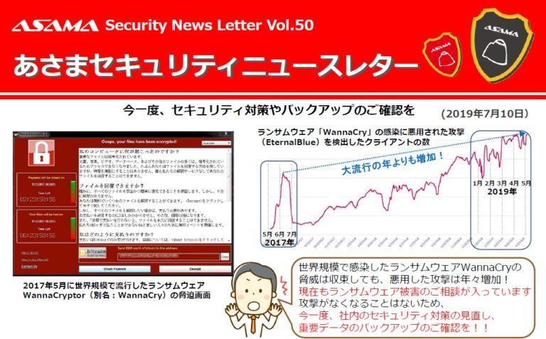 あさまセキュリティーニュースレターVol.50