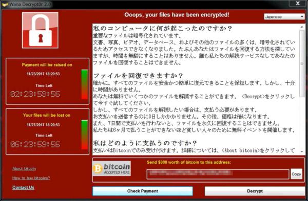 WannaCryptor(通称WannaCry)の脅迫画面