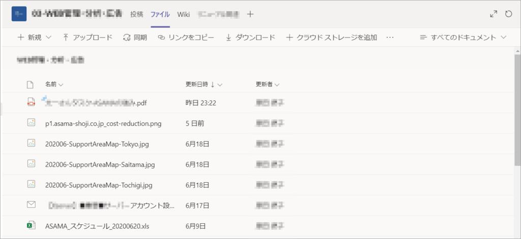 チームの「ファイル」タブを開いた画面