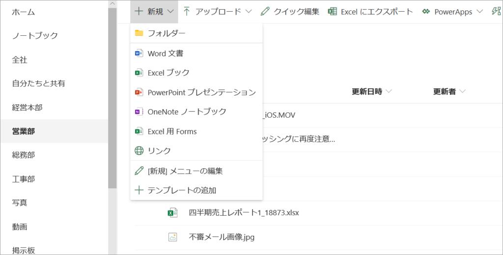OfficeファイルはSharePointならブラウザ上で新規作成できます(デモ画面)