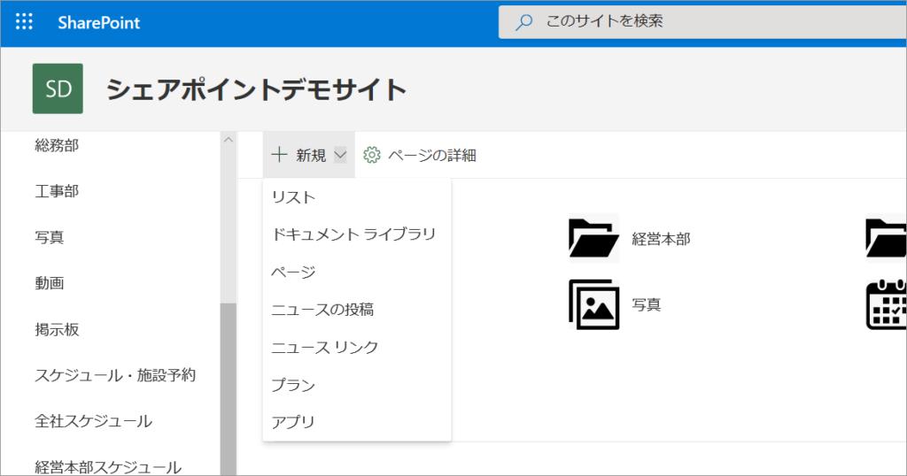 新しいページなどを追加する画面(デモ画面)