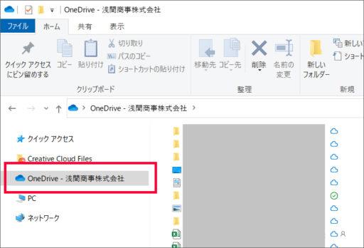 エクスプローラー上にOneDriveが表示されています(Windows 10)