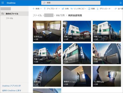 パソコンのOneDrive上でサムネイル表示させた画像一覧