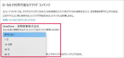 Windows 10のストレージセンサー設定画面(一定期間でデータを自動的にオンライン専用に切り替える)