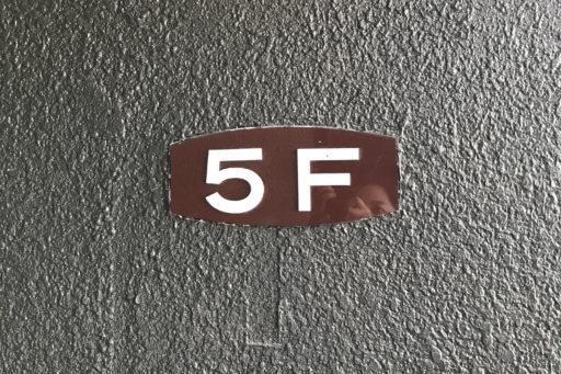 レトロな外階段の階数表示
