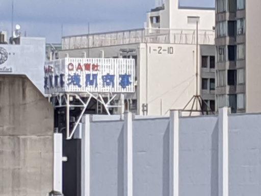 浅間商事の上野本社ビル屋上看板