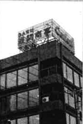 上野本社ビル設立当時
