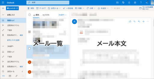 Webメールの画面例