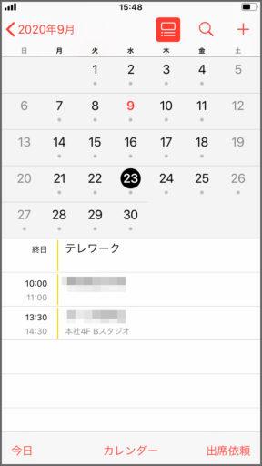 浅間社員のiPhone画面(スケジュール)