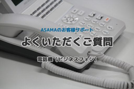FAQ(電話機(ビジネスフォン)に関してよくいただくご質問)