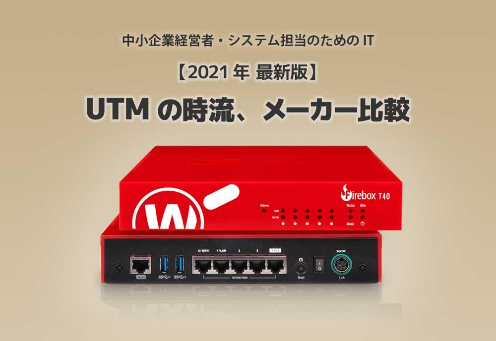 【2021年最新版】UTMの時流、メーカー比較 ~中小企業経営者・システム担当のためのIT