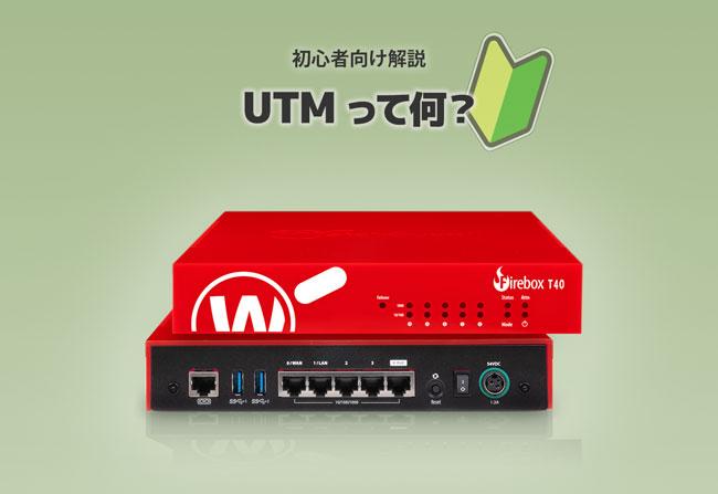 (初心者向け)「UTM」って何? ~UTM解説から導入まで