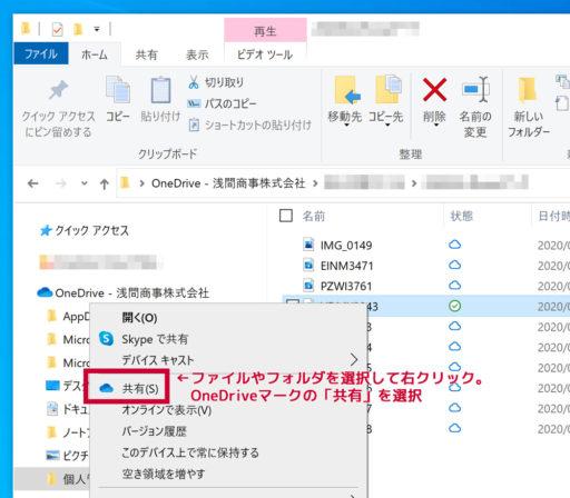 ファイルやフォルダを選択し、右クリックで表示された「共有」でほかのユーザーと共有ができます