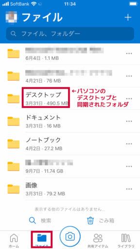 「ファイル」ボタンをクリックすると、自分のOneDriveのスペースが表示されます