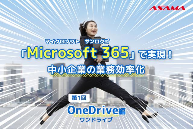 ワン は と マイクロソフト ドライブ マイクロソフトワンドライブについて教えて下さい現在これは無料で1