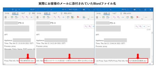 実際にお客様のメールに添付されていたWordファイル名