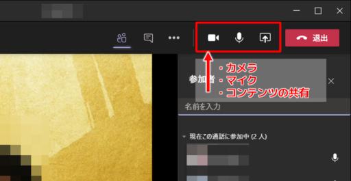 ビデオ通話(WEB会議)の機能ボタン
