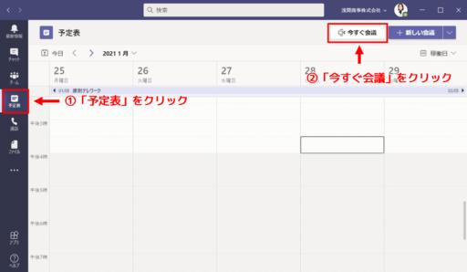 「予定表」の画面で「今すぐ会議」ボタンをクリック