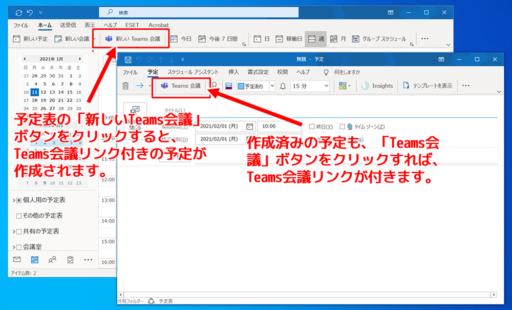 OutlookからのTeams会議設定方法