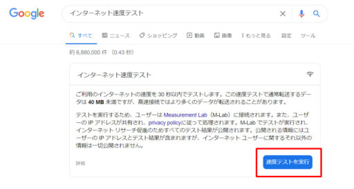 Googleのインターネット速度テスト