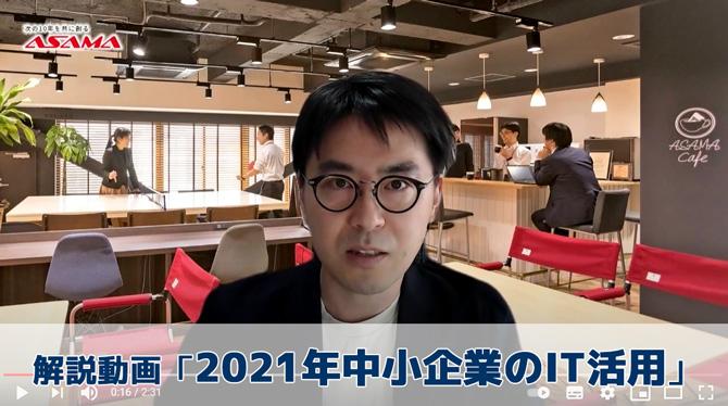 【解説動画】2021年中小企業のIT活用(ネットの高速化、セキュリティ対策)