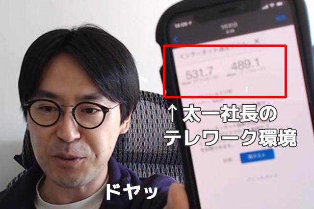 浅間商事、太一社長のテレワーク環境(超高速!)