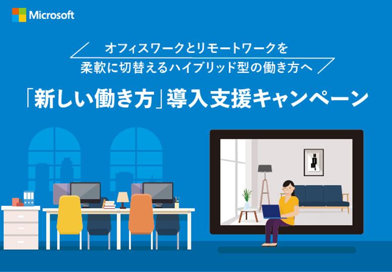 【限定300社】最大100万円キャッシュバック・Microsoft「新しい働き方」導入支援キャンペーン