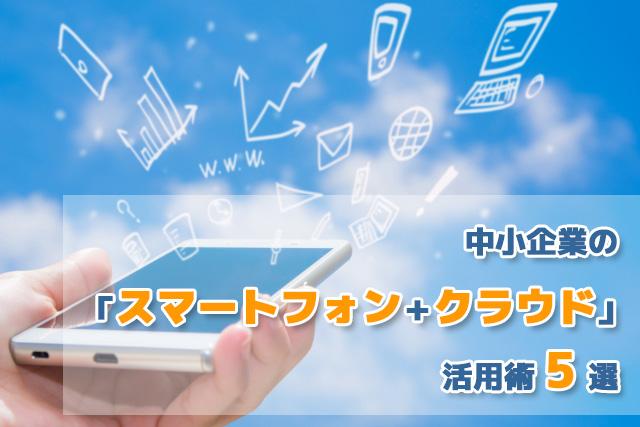 2021年通信料値下げ! 中小企業の「スマートフォン+クラウド」活用術5選