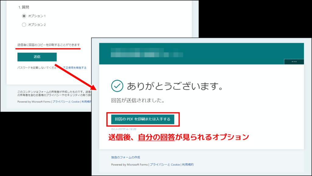 「送信後に応答の受信を許可する」を設定した場合の回答フォーム