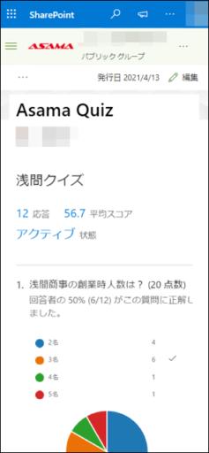 SharePointのページにFormsの結果を埋め込んだ状態のスマホ版表示