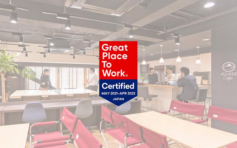 GPTWジャパン・2022年版日本における「働きがいのある会社」に浅間商事が認定