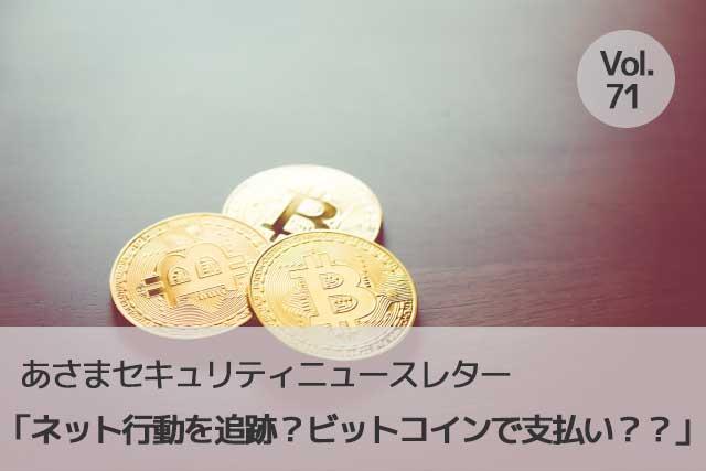 ネット行動を追跡?ビットコインで支払い??(セキュリティーニュースレターVol.71)