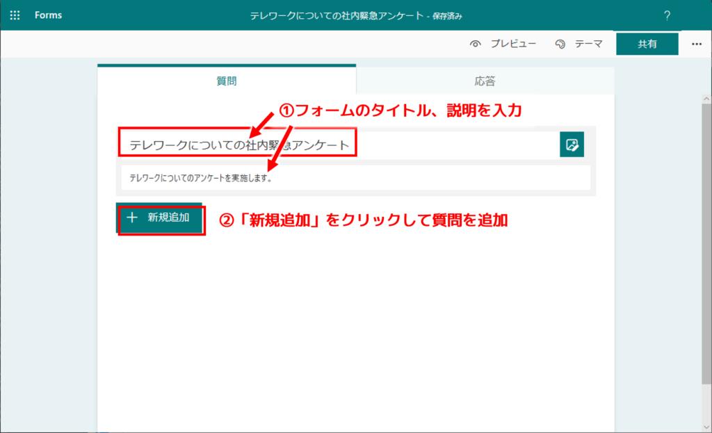 フォームの名前を設定。「新規追加」をクリックし、質問を追加。