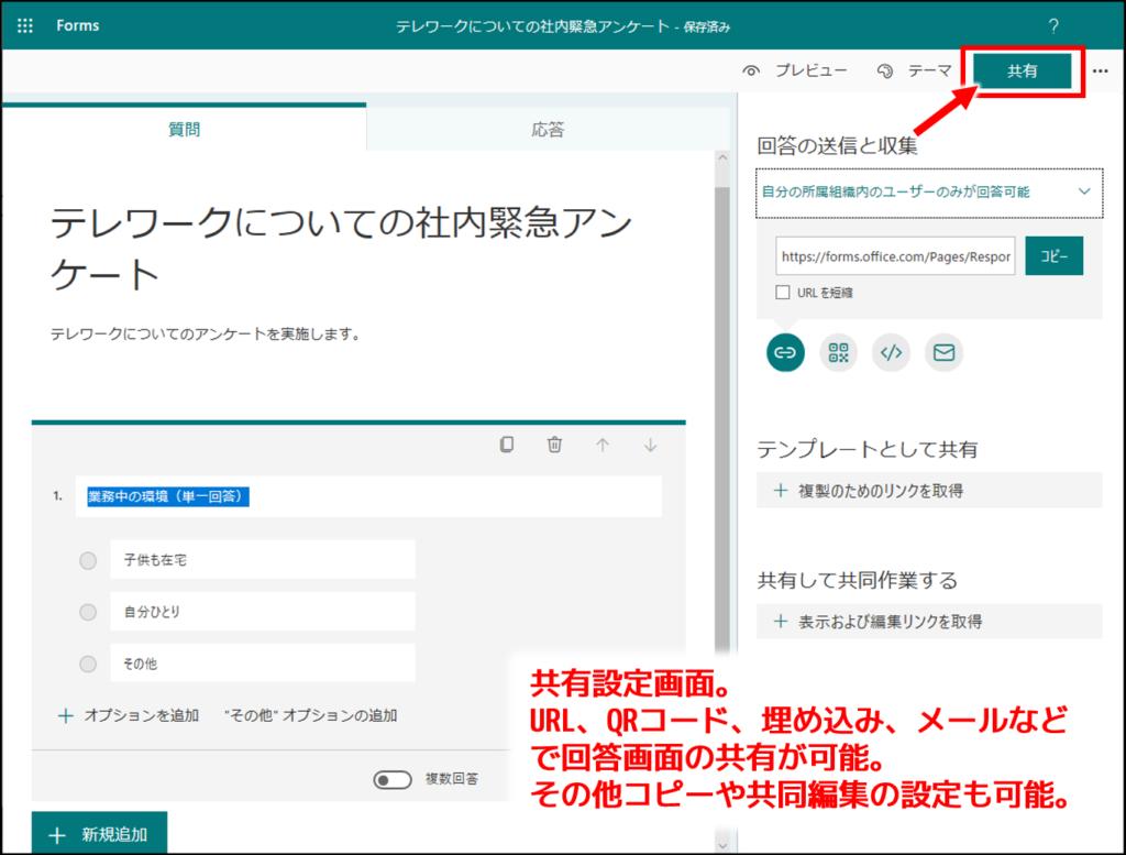 右上の「共有」をクリックし、URLやQRコードなどでフォームのURLを取得