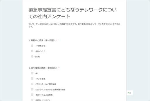 浅間商事の社内向けテレワークアンケート画面