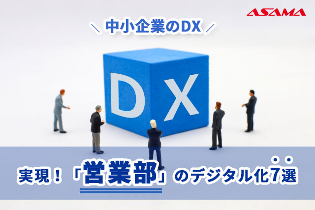 【中小企業のDX】実現!「営業部」のデジタル化7選
