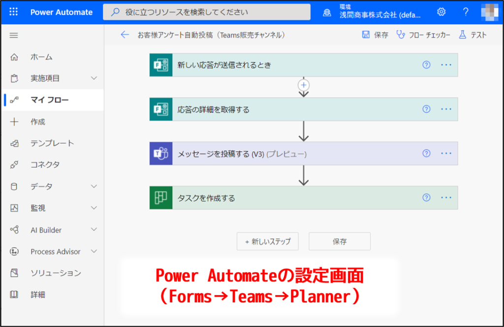 Power Automateのフロー画面