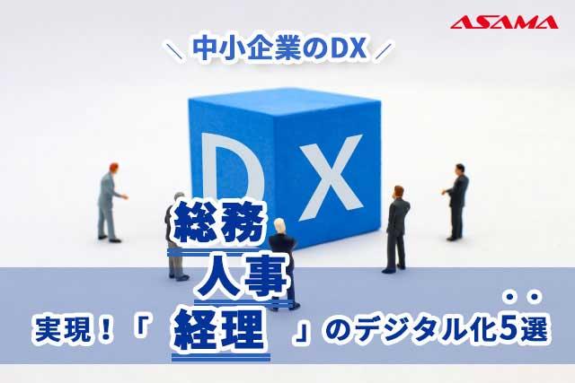 【中小企業のDX】実現!「総務・人事・経理」のデジタル化5選