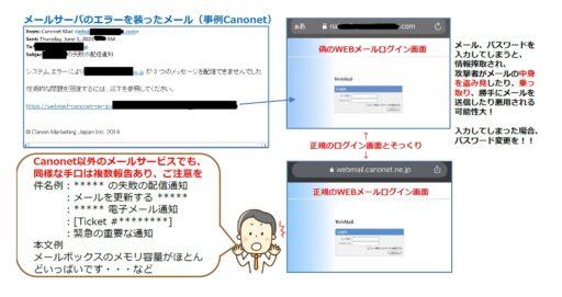メールサーバのエラーを装ったメール(事例Canonet)