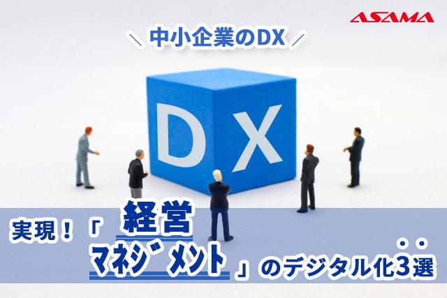 【中小企業のDX】実現!「経営・マネジメント」のデジタル化3選