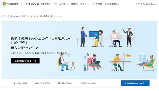 総額2億円キャッシュバック! 「我が社ソリューション 365!」Microsoft 365導入支援キャンペーン