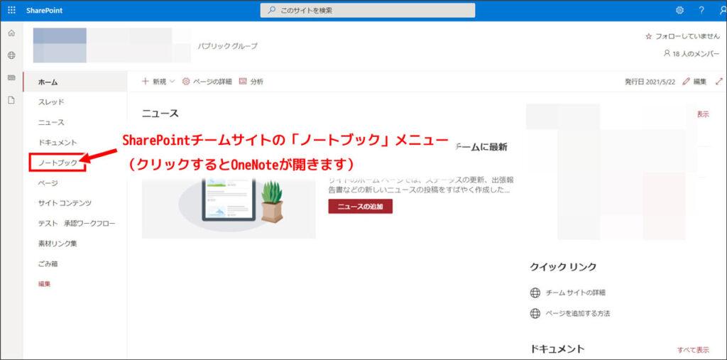SharePointチームサイトのノートブック