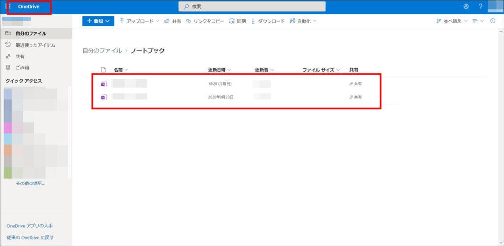 OneDrive上のOneNoteファイル