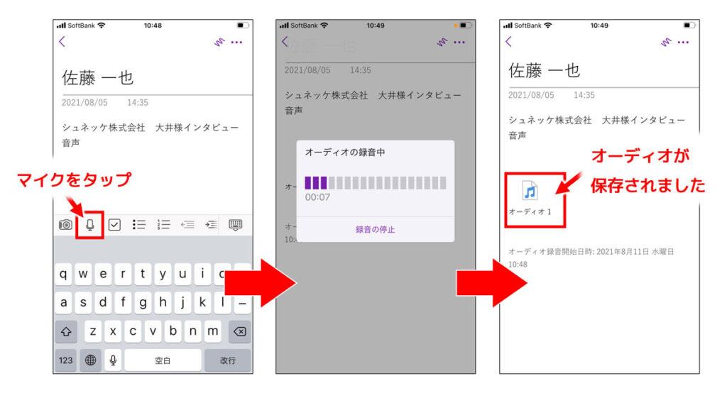 アプリから録音してオーディオをページに挿入