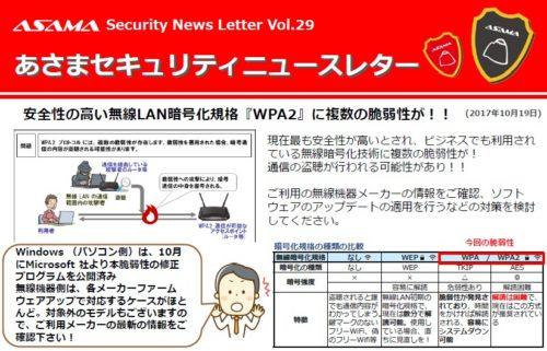 セキュリティニュース:安全性の高い無線LAN暗号化規格『WPA2』に複数の脆弱性が!!
