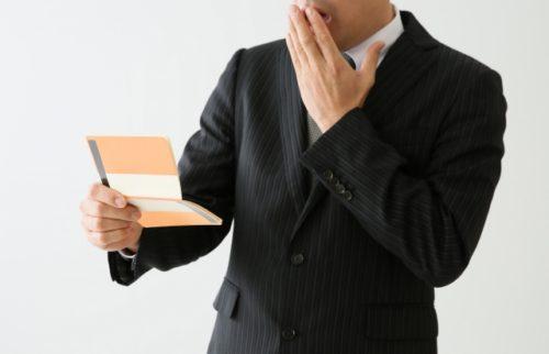 【経営者が知っておくべきセキュリティ】第4回:知らぬ間に口座のお金が盗まれた!?インターネットバンキングに潜む危険