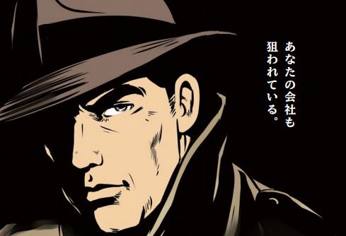 【東京都産業労働局】「中小企業向けサイバーセキュリティの極意」ハンドブック配布開始