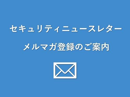 【セキュリティニュースレター】メルマガ登録のご案内